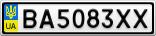 Номерной знак - BA5083XX