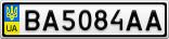 Номерной знак - BA5084AA