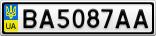 Номерной знак - BA5087AA