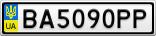 Номерной знак - BA5090PP