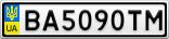 Номерной знак - BA5090TM