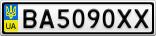 Номерной знак - BA5090XX