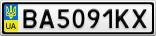 Номерной знак - BA5091KX