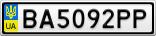 Номерной знак - BA5092PP
