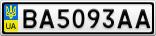 Номерной знак - BA5093AA