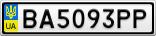 Номерной знак - BA5093PP