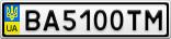 Номерной знак - BA5100TM