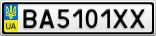 Номерной знак - BA5101XX