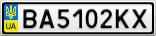 Номерной знак - BA5102KX