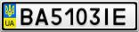 Номерной знак - BA5103IE