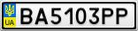 Номерной знак - BA5103PP
