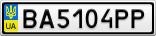Номерной знак - BA5104PP