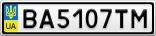 Номерной знак - BA5107TM