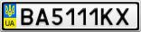 Номерной знак - BA5111KX