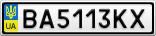 Номерной знак - BA5113KX