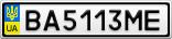 Номерной знак - BA5113ME