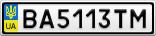 Номерной знак - BA5113TM