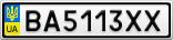 Номерной знак - BA5113XX