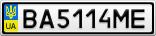 Номерной знак - BA5114ME
