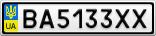Номерной знак - BA5133XX