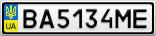 Номерной знак - BA5134ME