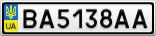 Номерной знак - BA5138AA