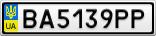 Номерной знак - BA5139PP