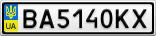 Номерной знак - BA5140KX