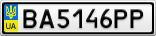 Номерной знак - BA5146PP