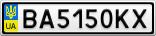 Номерной знак - BA5150KX