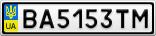 Номерной знак - BA5153TM