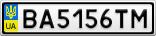 Номерной знак - BA5156TM