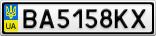 Номерной знак - BA5158KX