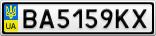 Номерной знак - BA5159KX