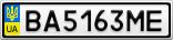 Номерной знак - BA5163ME