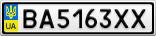 Номерной знак - BA5163XX