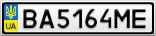 Номерной знак - BA5164ME