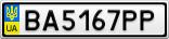 Номерной знак - BA5167PP