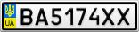 Номерной знак - BA5174XX