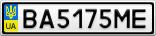 Номерной знак - BA5175ME