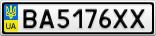 Номерной знак - BA5176XX
