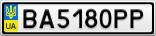 Номерной знак - BA5180PP
