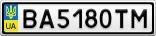 Номерной знак - BA5180TM