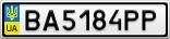 Номерной знак - BA5184PP