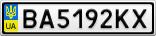 Номерной знак - BA5192KX