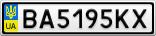 Номерной знак - BA5195KX