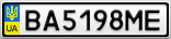 Номерной знак - BA5198ME