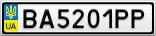 Номерной знак - BA5201PP