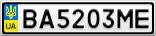Номерной знак - BA5203ME