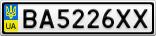 Номерной знак - BA5226XX